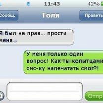 Забавные СМС-переписки
