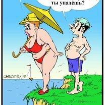 Карикатурные забавности