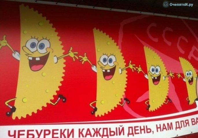 Реклама вновь смешит 21