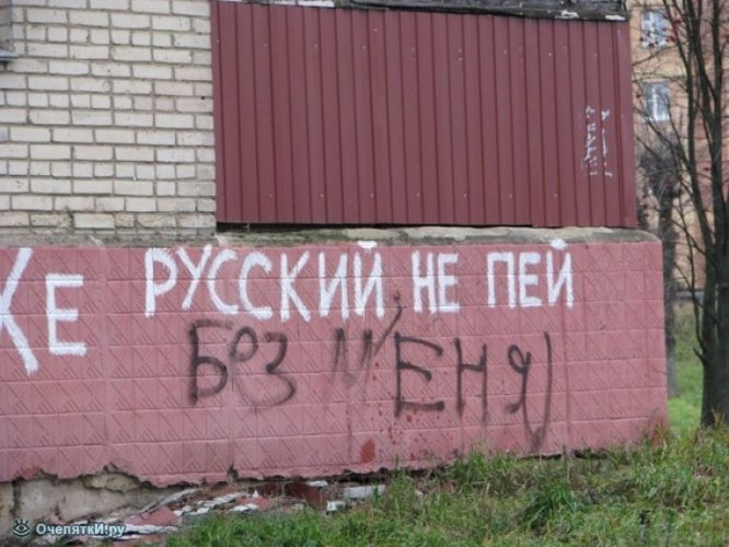 Смотреть картинки с надписями по русский, открытки одноклассниках днем