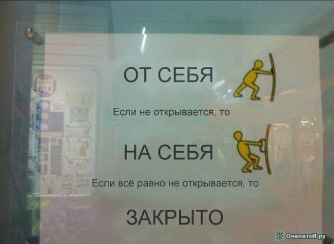 Прикольные надписи в общественных местах 1
