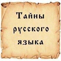 Тайны русского языка фото