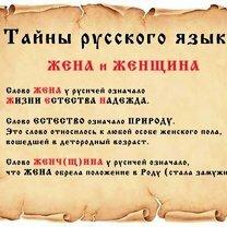 Фото приколы Тайны русского языка (14 фото)
