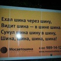 Посмотри рекламу! - смешные надписи