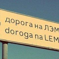 Несуразные переводы на русский