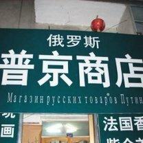 Суровый китайский перевод