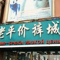 Суровый китайский перевод смешных фото приколов