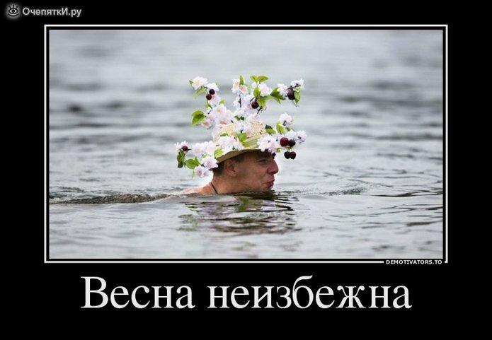Весна неизбежна? 12