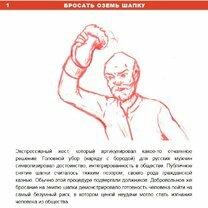 Присущие русским жесты и привычки