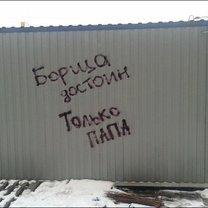 Смешной настенный вандализм