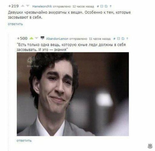 Смешные интернет-комментарии 16