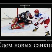 Фото приколы Ждём новых санкций (32 фото)