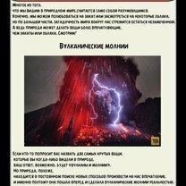 Топ редких феноменов природы