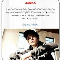 Фото приколы Русские слова-ругательства (10 фото)