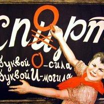 Пропаганда и маркетинг по-советски