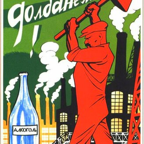 Пропаганда и маркетинг по-советски фото приколы