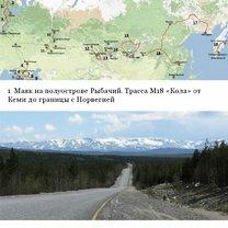 Самые живописные дорожные пейзажи России фото