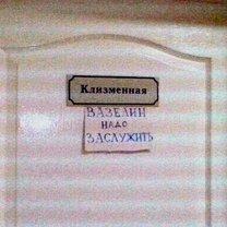 Смешные больничные надписи