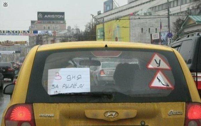 Дорожные прикольности 10