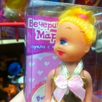 Ужаснейшие современные игрушки