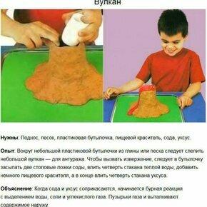 Домашние опыты для ваших детей