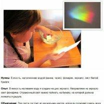 Фото приколы Домашние опыты для ваших детей (8 фото)