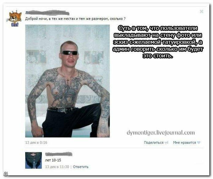 Весёлые интернет-словесности 4