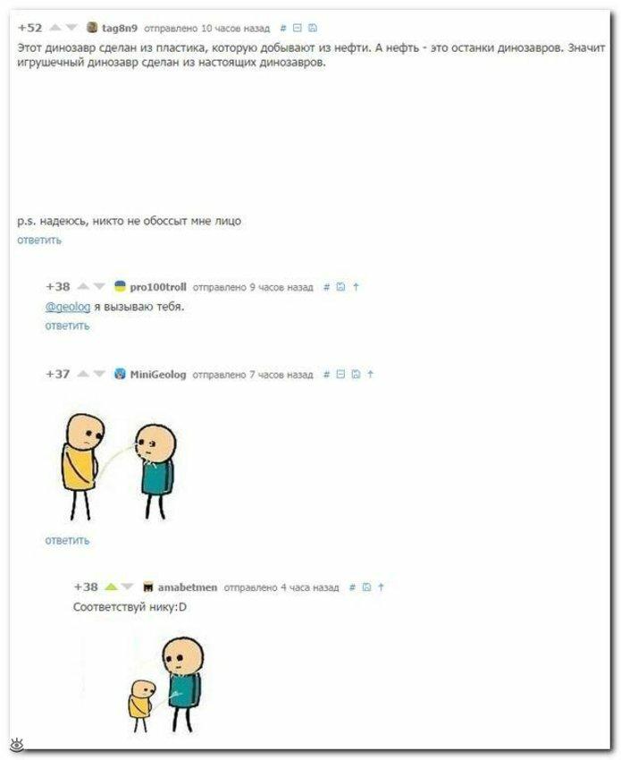 Весёлые интернет-словесности 20