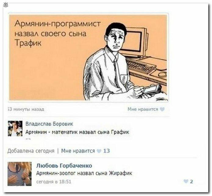 Армянские картинки и приколы