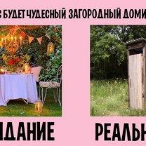 Ожидания и реальность семейной жизни смешных фото приколов
