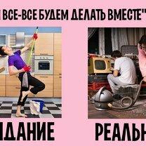 Фото приколы Ожидания и реальность семейной жизни (10 фото)