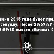 Фото приколы Девять фактов о времени (9 фото)