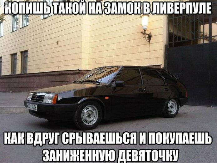 Автомобильные комизмы 7