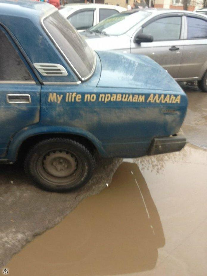 Автомобильные комизмы 30