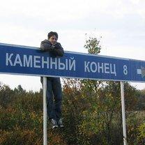 Фото приколы Юморные названия населённых пунктов (35 фото)