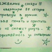 Фото приколы Соседи пишут... (15 фото)