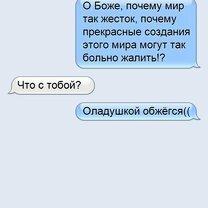 Фото приколы Весёлые сообщения с телефонов (19 фото)