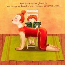 Йога в забавных иллюстрациях