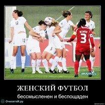 Футбольные демотиваторы смешных фото приколов