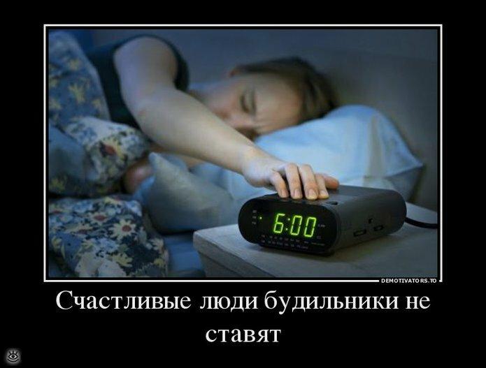 Счастливые будильник не заводят 18