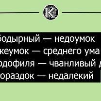 Фото приколы Как ругались на Руси (10 фото)