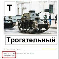 Фото приколы Трогательный танк!? (31 фото)