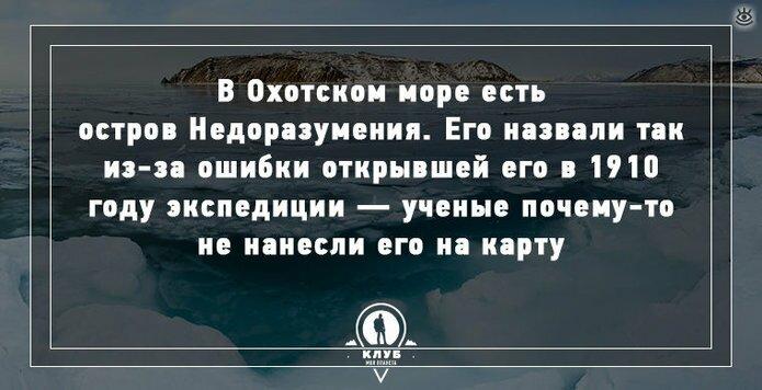 Неочевидные факты о России 8
