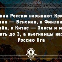 Фото приколы Неочевидные факты о России (12 фото)