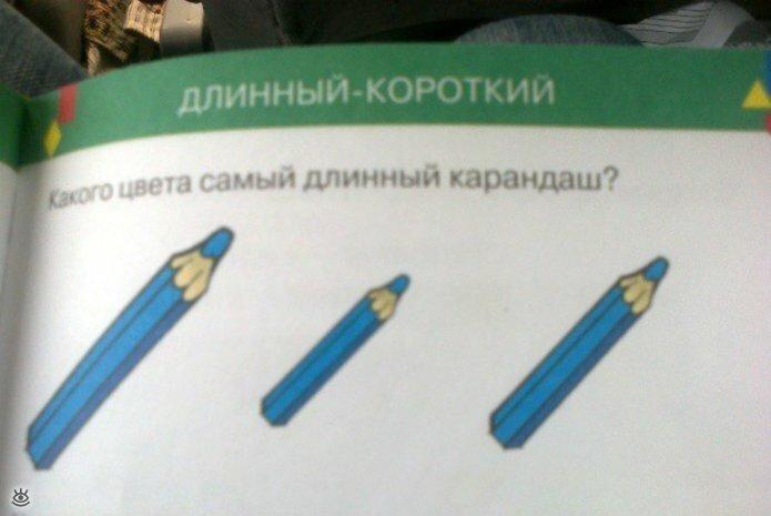 Перлы из школьных учебников 9