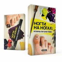 Забавные обложки для книг