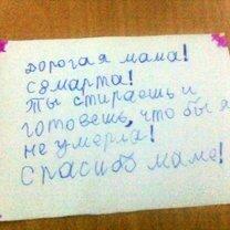 Суровые детские записки смешных фото приколов