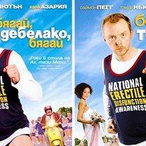 Перевод на болгарский названий фильмов