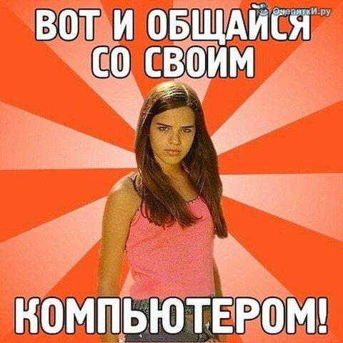 Что говорят девушки 1