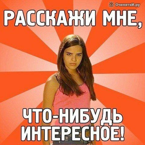 Что говорят девушки 2